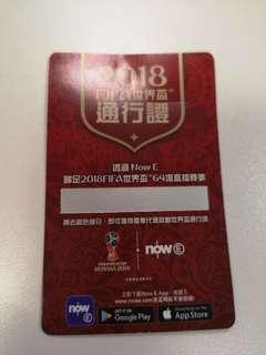 2018世界盃通行證 world cup event pass 送贈品,最後1張