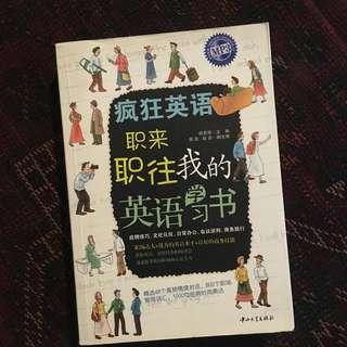 瘋狂英語職場英文學習書