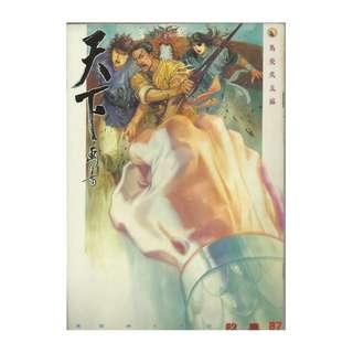 FW-087,天下畫集-風雲漫畫(薄裝)-馬榮成主編-殺皇,第80回,