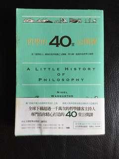 哲學的40堂公開課 - 奈傑爾·沃伯頓 (Nigel Warburton)