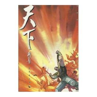 FW-088,天下畫集-風雲漫畫(薄裝)-馬榮成主編-天下第一人,第81回,