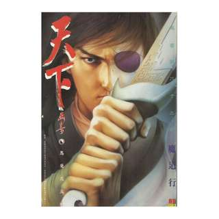 FW-089,天下畫集-風雲漫畫(薄裝)-馬榮成主編-魔道行,第82回