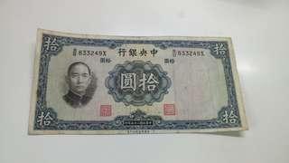 中華民國 二十五年 拾圓