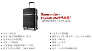 "Samsonite 新秀麗 Levack 25"" 4輪旅行箱"