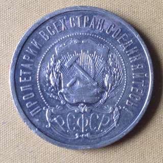 1921 Russia 50 Kopeks coin.