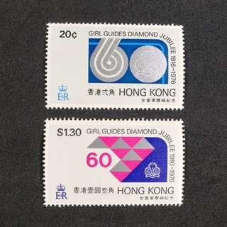 (原膠, MNH) 香港1975年女童軍鑽禧紀念郵票一套共兩枚