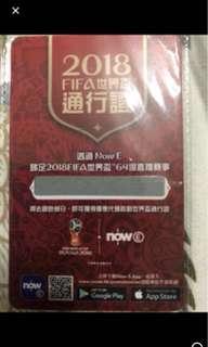 Now 2018 世界盃通行證