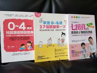 Pre-loved 3 Chinese Parenting Books for Age 0-6 including Shichida Method