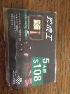 全新中國聯通上網通話卡