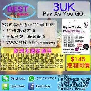 3uk歐洲電話卡30日12gb數據上網