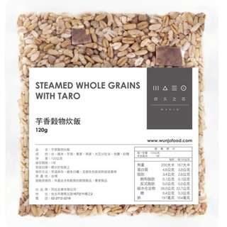 炆久之芯-芋頭●糙米●蕎麥●燕麥●穀物炊飯[常溫食品]