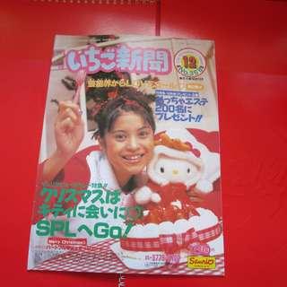 草莓新聞舊雜誌第358期 (1997年)