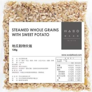 炆久之芯-地瓜●糙米●蕎麥●燕麥●穀物炊飯 [常溫食品]