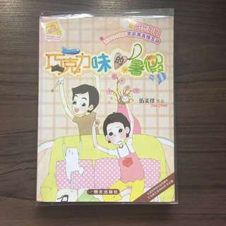 巧克力味的暑假 Chinese Children Book