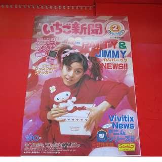 草莓新聞舊雜誌第360期 (1998年)