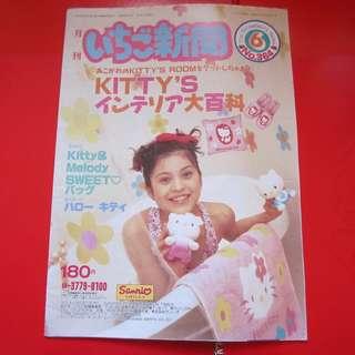 草莓新聞舊雜誌第364期 Hello Kitty 海報 (1998年)