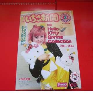 草莓新聞舊雜誌第372期 Hello Kitty 海報