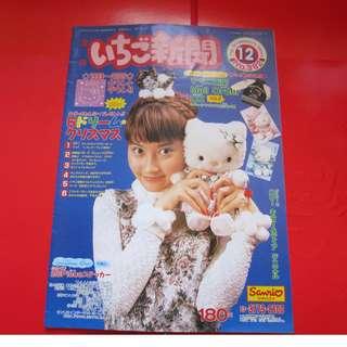 草莓新聞舊雜誌第382期 Hello Kitty海報