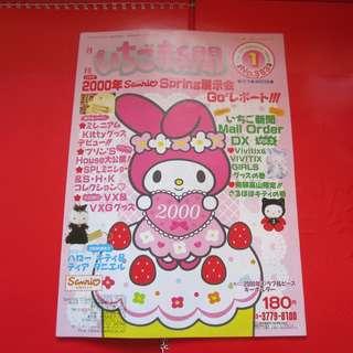 草莓新聞舊雜誌第383期 Melody封面Hello Kitty海報