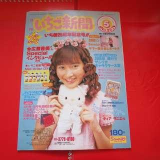 草莓新聞舊雜誌第387期 Hello Kitty 海報