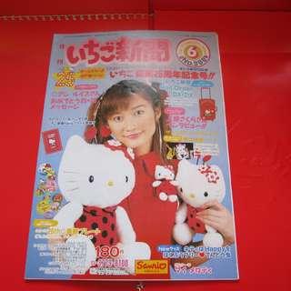 草莓新聞舊雜誌第388期 Melody海報