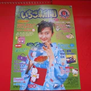 草莓新聞舊雜誌第390期 布甸狗CK鼠Landry's 海報