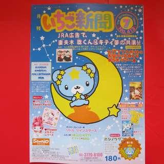 草莓新聞舊雜誌第413期 Little Twin Stars 海報