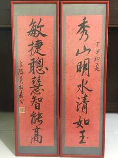 Chinese Calligraphy Framed