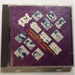 似曾相識 Zhang Ai Jia/ David Lo/ Yao Shu Rong Made in Japan Nippon Cd Album