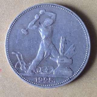 1925 Russia 50 Kopeks coin.