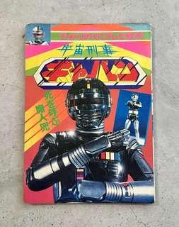 Vintage Toei Metal Hero Series Space Sheriff Gavan Pictorial cardboard Book