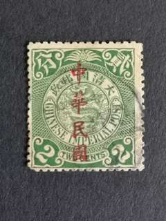 A48 加盖楷体字中华民国邮票