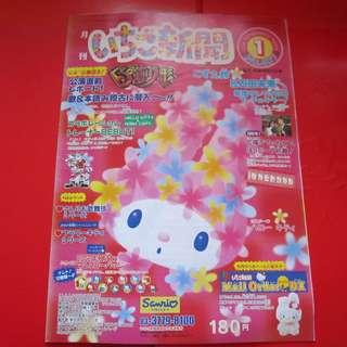草莓新聞舊雜誌第407期 Hello Kitty 海報