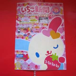 草莓新聞舊雜誌第416期 XO海報