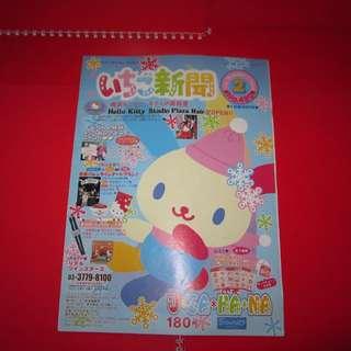 草莓新聞舊雜誌第420期 Little Twin Stars 海報