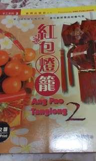 Angpow Tanglong Craft book