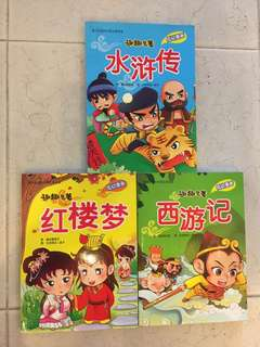 Chinese supplementary reader