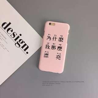 iPhone 7/8 Case - 為什麼我那麼漂亮 (不包邊硬殻)