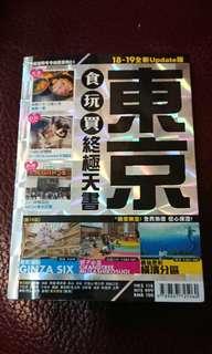 🇯🇵日本東京旅遊書🇯🇵(原價$130)