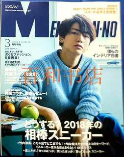 Men's Non-No 2018 March Issue