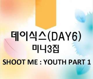 [PREORDER] DAY6 3RD MINI ALBUM - SHOOT ME: YOUTH PART 1