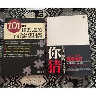 自我增值 (RM12 each)