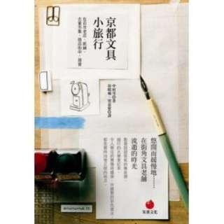 🚚 京都文具小旅行:在百年老店、紙舖、古董市集、商店街中,尋寶
