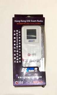DSE專用收音機