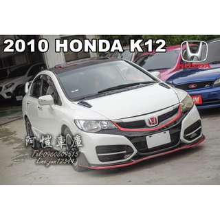 2010 HONDA K12