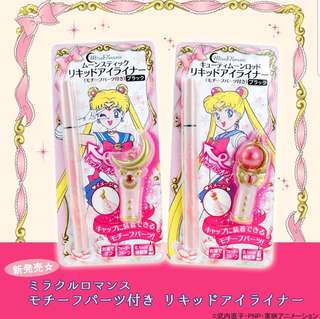 Sailor Moon Liquid Eyeliner Pen