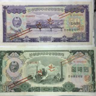 North Korea 1959 specimen banknotes