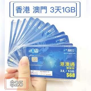 香港、澳門 3日1GB 數據卡