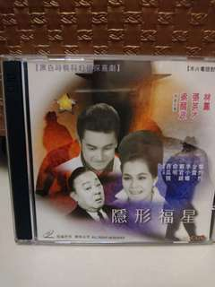 隱形福星VCD
