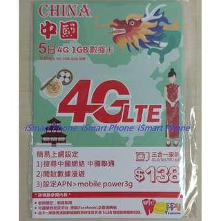 Happy Telecom 開心電訊 中國4G 5日1GB數據卡Mainland 4G 5-Days 1GB Data Sim Card,免wifi蛋, 無須登記, 即買即用